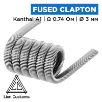 Fused Clapton Coil (Lion Customs), 0.3 мм KA1 0.74 Ом