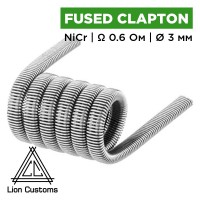 Fused Clapton Coil (Lion Customs), 0.3 мм NiCr 0.6 Ом