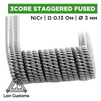 Three-Core Staggered Fused Clapton Coil (Lion Customs), 0.5 мм NiCr 0.13 Ом