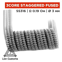 Three-Core Staggered Fused Clapton Coil (Lion Customs), 0.5+0.3 мм SS316+KA1 0.19 Ом
