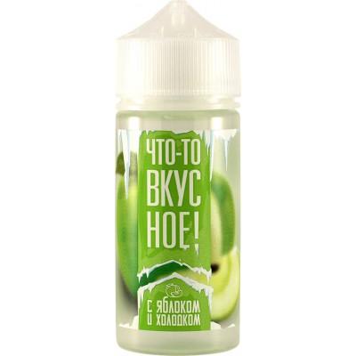 Жидкость для электронных сигарет Что-то вкусное! С яблоком и холодком 100 мл